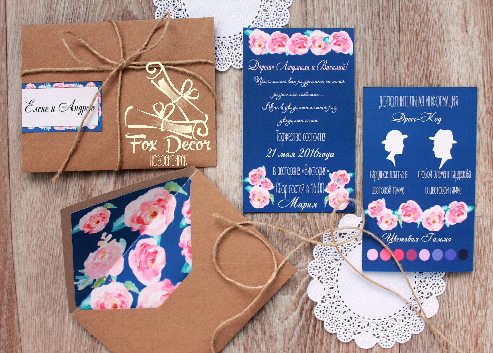 Оригинальные открытки приглашения на свадьбу 12