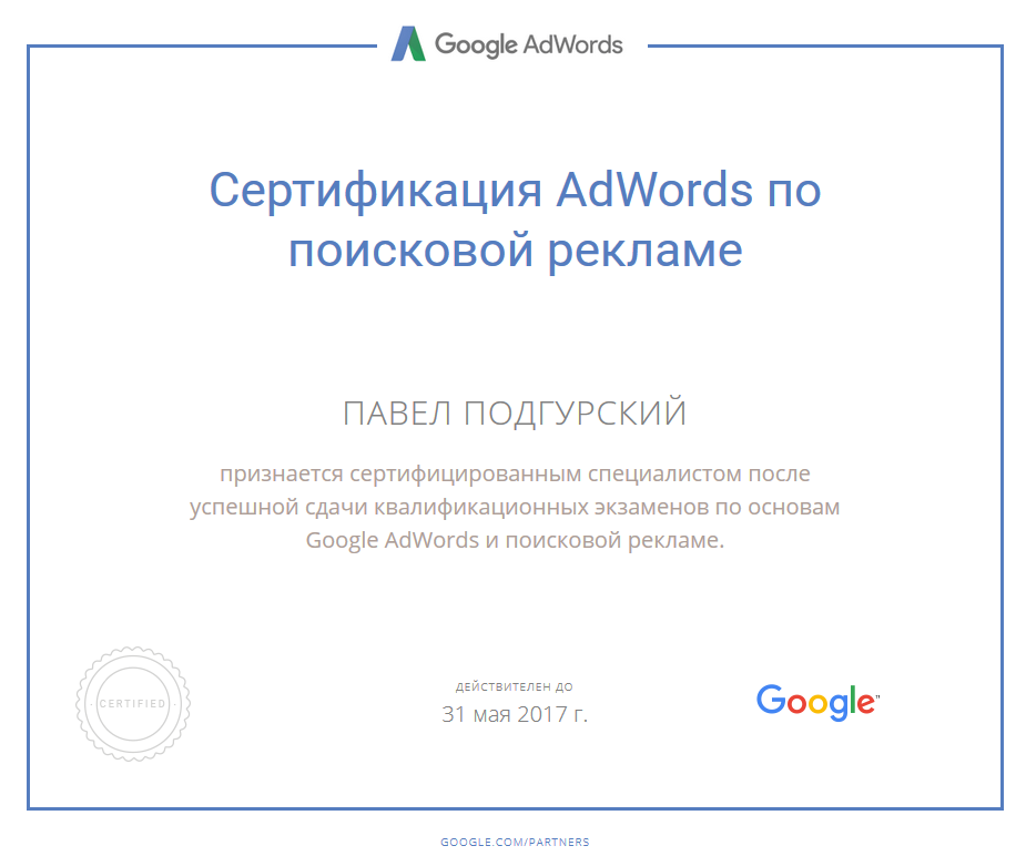 Сертифика Google AdWords поисковая реклама