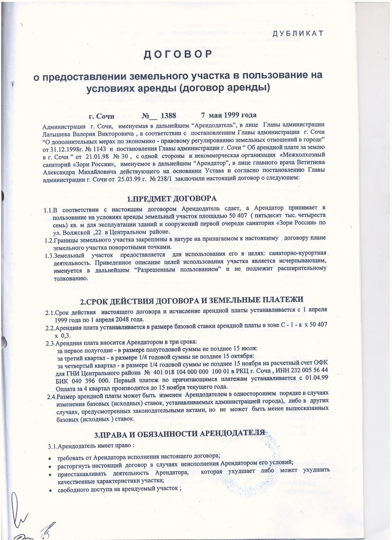 Совет земельные участки могут предоставляться в аренду по договору молчание Земля