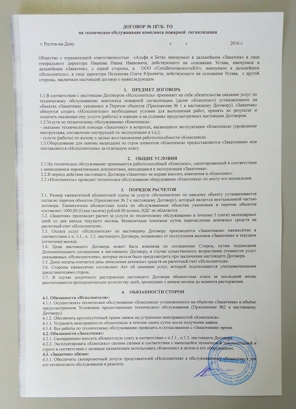 Основания заключения договора на техническое обслуживание